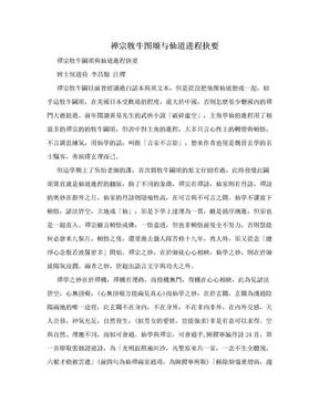 禅宗牧牛图颂与仙道进程抉要.doc