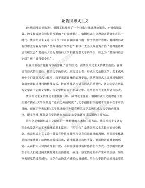 论俄国形式主义.doc