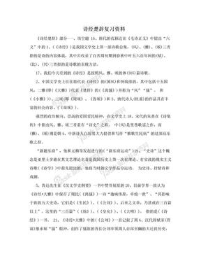 诗经楚辞复习资料.doc