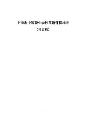 上海市中等职业学校英语课程标准(修订稿).doc