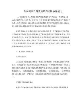 社区工作者培训心得体会.doc