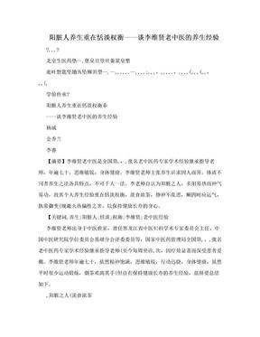 阳脏人养生重在恬淡权衡——谈李维贤老中医的养生经验.doc