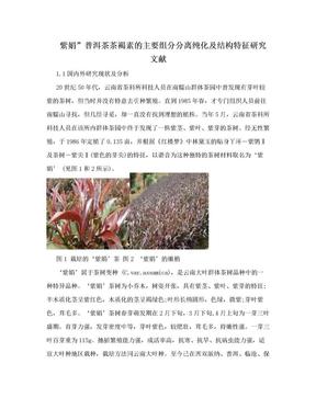"""紫娟""""普洱茶茶褐素的主要组分分离纯化及结构特征研究文献.doc"""
