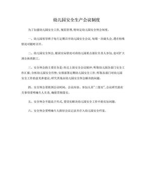 幼儿园安全生产会议制度.doc