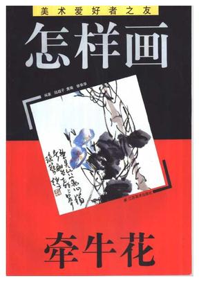 【关于书画的书】怎样画牵牛花.pdf