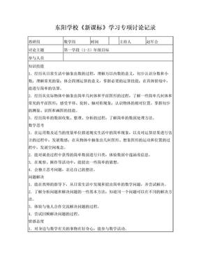 东阳学校新课标学习专项讨论记录.doc