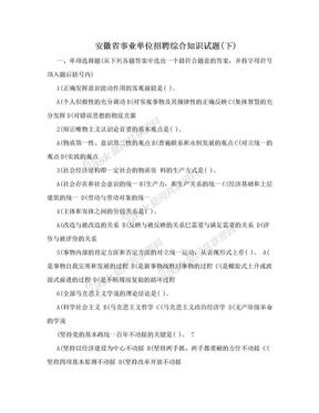 安徽省事业单位招聘综合知识试题(下).doc