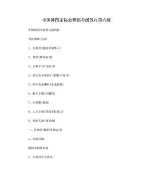 中国舞蹈考级第六级教材.doc