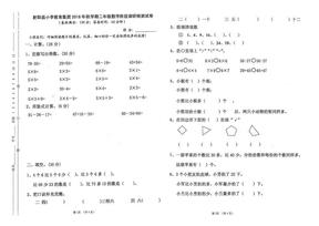 苏教版二年级数学上册数学期中试卷真卷.pdf