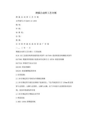 埋弧自动焊工艺守则.doc