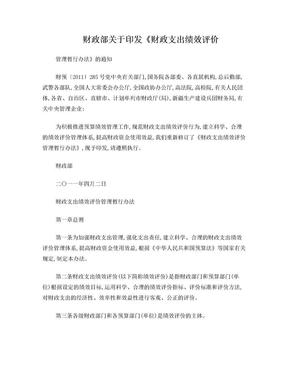 财政支出绩效评价管理暂行办法 财预〔2011〕285号.doc