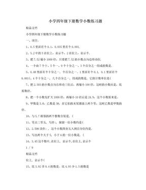 小学四年级下册数学小数练习题.doc