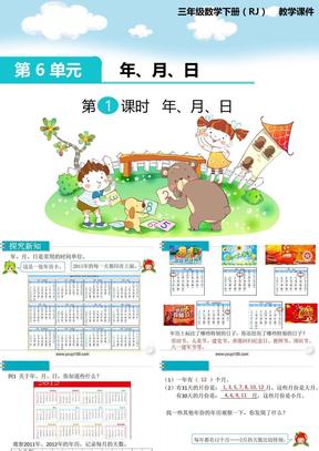 人教2011版小学数学三年级年 月  日 (6).ppt