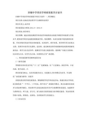 旧铺中学英语学科质量提升计划书.doc