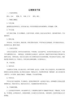 心理教育个案 (2).doc