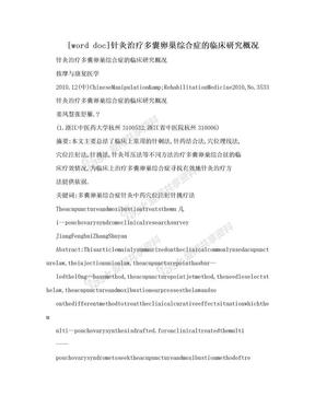 [word doc]针灸治疗多囊卵巢综合症的临床研究概况.doc