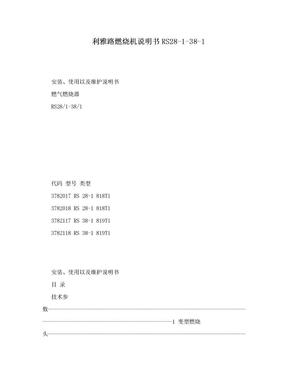 利雅路燃烧机说明书RS28-1-38-1.doc