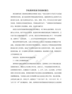 学校教师绩效考核调研报告.doc