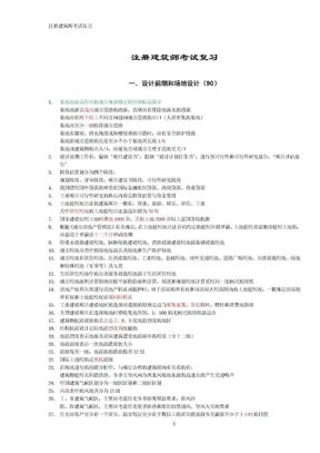 二级注册建筑师考试资料.doc