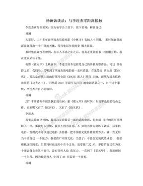 杨澜访谈录:与李连杰零距离接触.doc