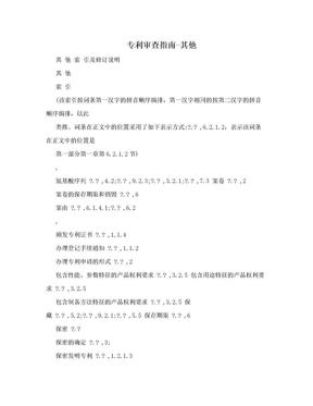 专利审查指南-其他.doc