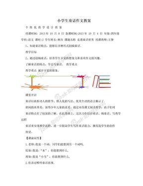 小学生童话作文教案.doc