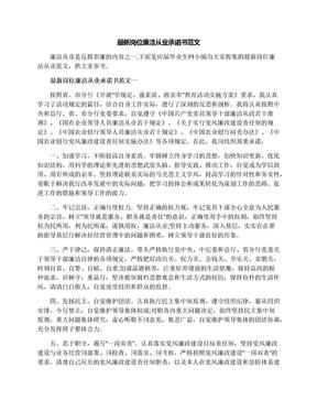 最新岗位廉洁从业承诺书范文.docx