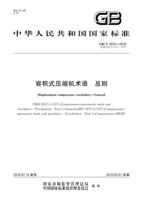 GB∕T 4975-2018 容积式压缩机术语 总则.pdf