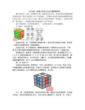 七步玩转三阶魔方还原公式及步骤图解教程.doc