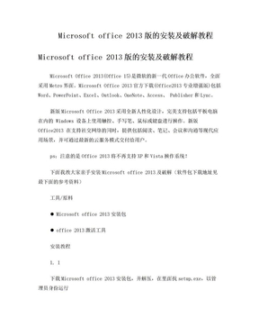 Microsoft office 2013版的安装及破解教程.doc