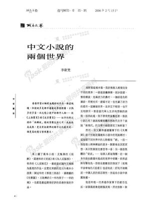 中文小說的兩個世界[李歐梵].pdf