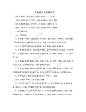 商砼站车队管理制度.doc