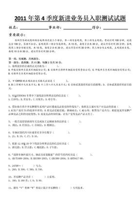 业务员考试试题.docx
