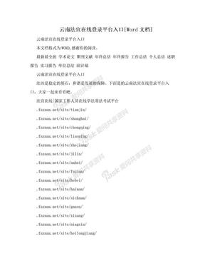 云南法宣在线登录平台入口[Word文档].doc