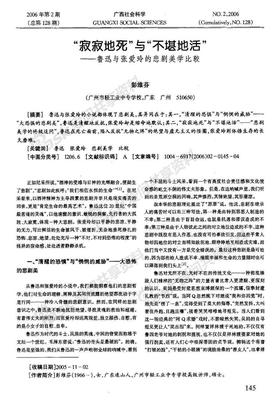 寂寂地死_与_不堪地活_--鲁迅与张爱玲的悲剧美学比较.pdf