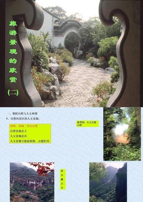 旅游景观的欣赏方法(第二课时).ppt