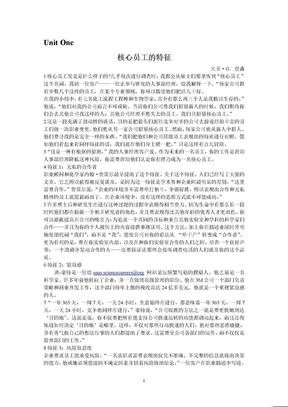 高等院校研究生英语综合教程(上)课文翻译1-10单元.doc
