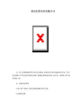 代理记账委托协议【标准版】.doc