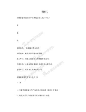 1-1安徽省建筑安全生产标准化示范工地(小区)申报表.doc
