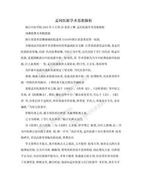 孟河医派学术思想探析.doc