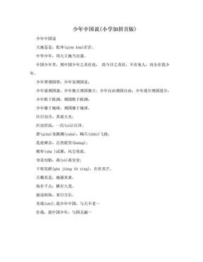 少年中国说(小学加拼音版).doc
