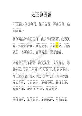 太上感应篇(大字拼音读诵版).doc