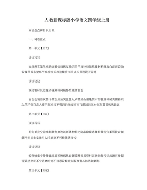 部编版小学四年级语文上册日积月累.doc