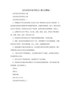 安全责任告知书范文3篇(完整版).doc