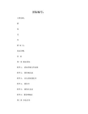 建筑工程招标文件模板.doc