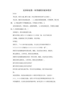 民事诉讼第一审普通程序庭审程序.doc