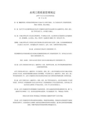 水利工程质量管理规定1997.doc