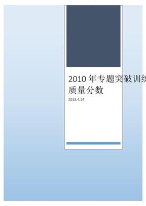 2010年专题突破训练:溶液溶质质量分数.doc