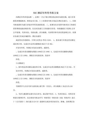 NXC酒店年终奖考核方案.doc