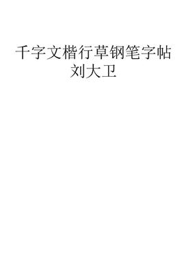 1000字实用楷行草钢笔字帖.ppt